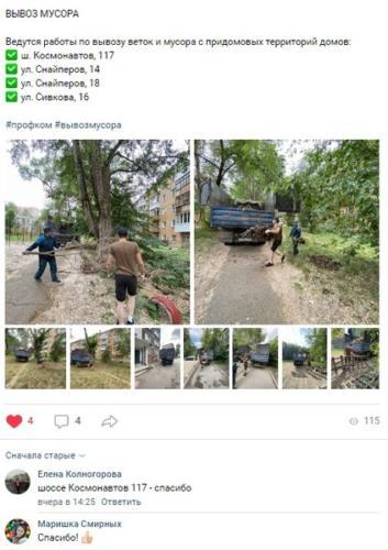 Вывоз мусора с придомовых территорий