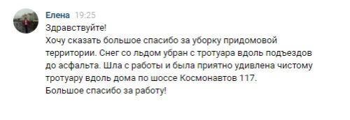 Уборка придомовой территории по адресу Шоссе Космонавтов, 117
